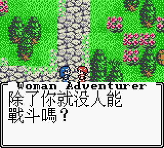【GBC】四狂神戰記繁體中文版,懷舊的角色扮演RPG遊戲!