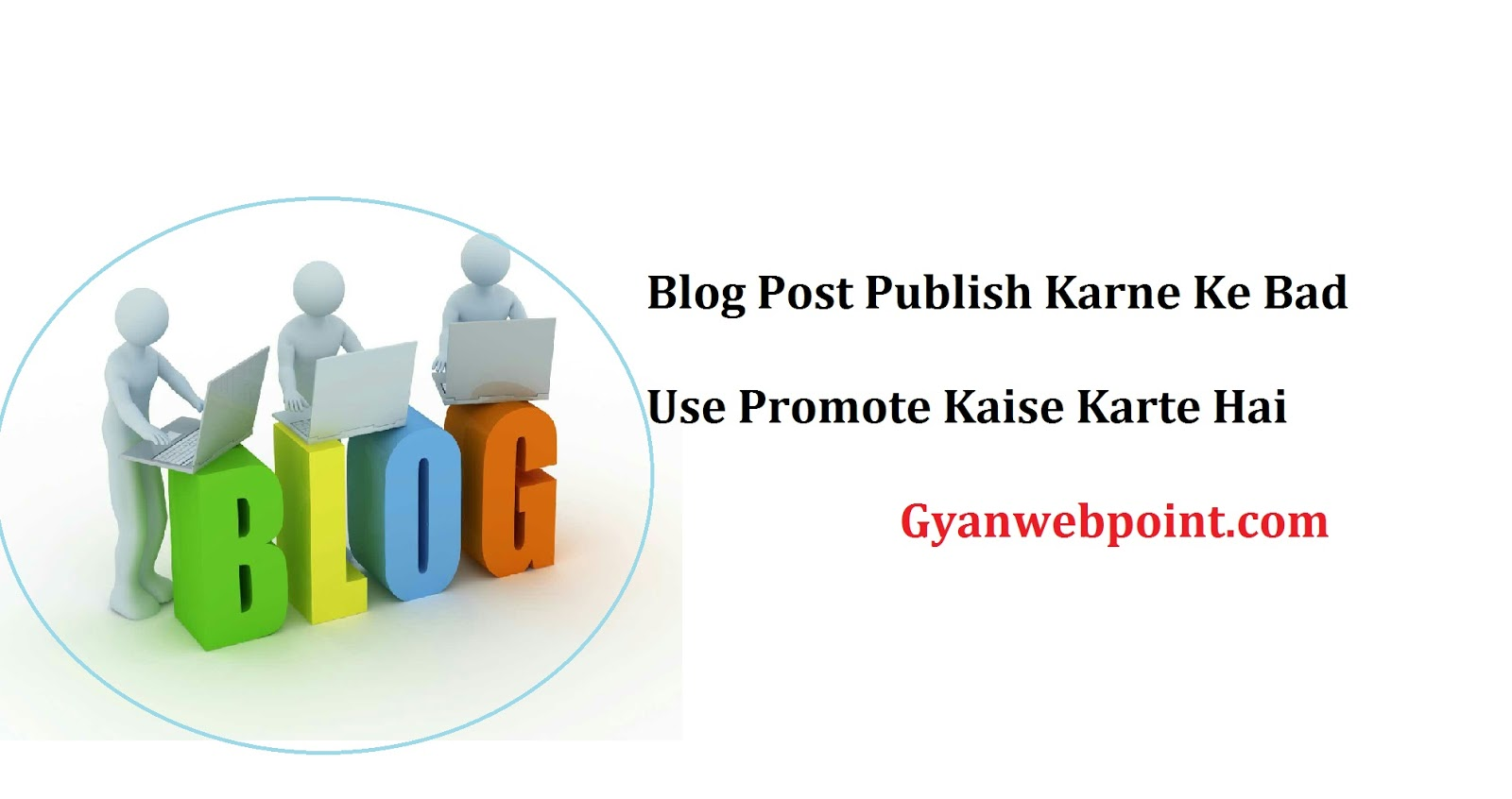 Blog-Post-Promote-Kaise-Kare