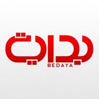 مشاهدة قناة بداية بث حي مباشر - Bedaya TV Live