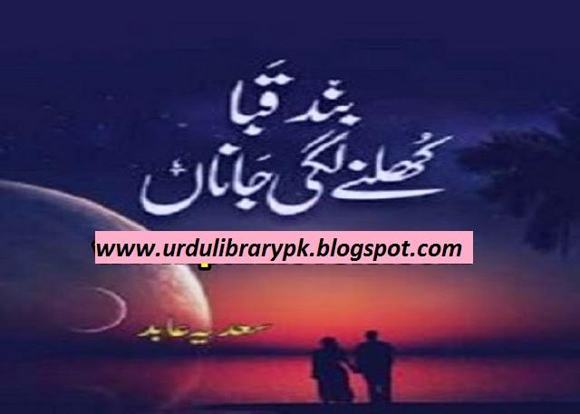 Band Quba Khulne Lagi Janan Urdu Novel By by Sadia Abid