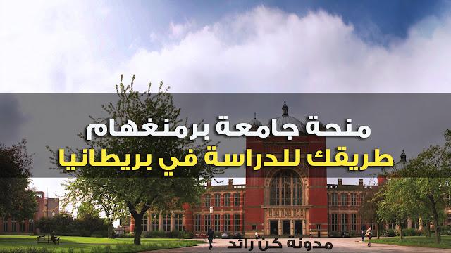 منحة جامعة برمنغهام , طريقك للدراسة في بريطانيا