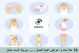 عشرة اعراض للحمل / علامات و اعراض الحمل  في الشهر الاول