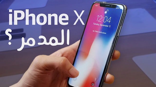 سعر و مواصفات Apple iPhone X مميزات و عيوب