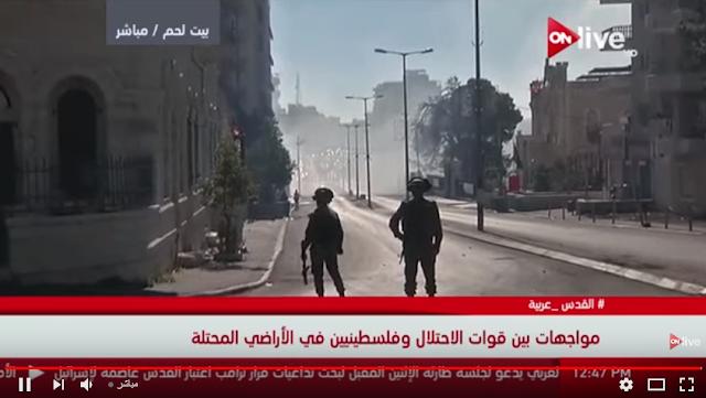 بث مباشر مظاهرات فى مصر اليوم من أجل نصره القدس والمسجد الأقصى