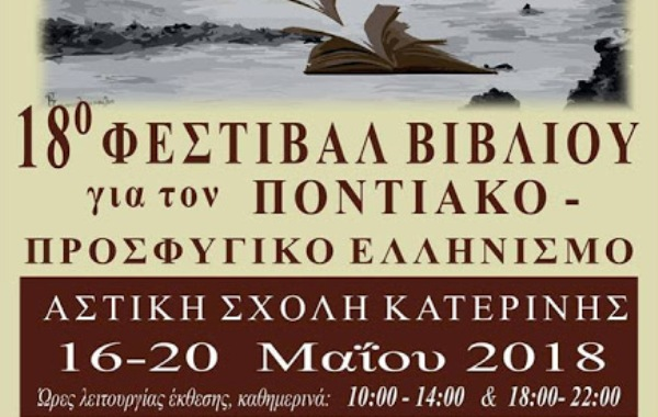 18ο Φεστιβάλ Βιβλίου – αφιέρωμα στον Ποντιακό - Προσφυγικό Ελληνισμό