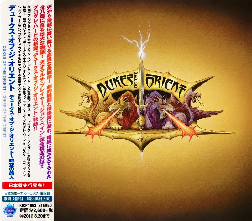 DUKES OF THE ORIENT - Dukes Of The Orient [Japan Edition +1] (2018) full