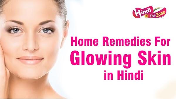Home Remedies for Glowing Skin in Hindi   चमकती त्वचा के लिये अपनाये यह नुस्खे