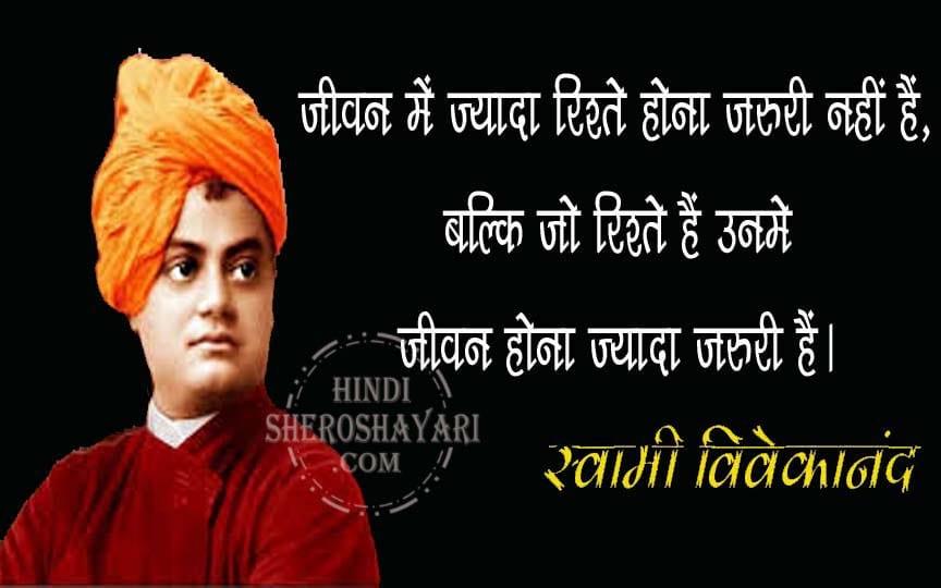Swami Vivekananda Life Quotes in Hindi