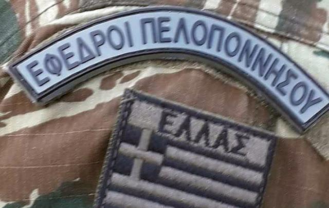 """Άσκηση """"Πρόμαχος 2019"""" για τον Σύλλογο Εφέδρων Πελοποννήσου (Σ.Ε.Π.)"""