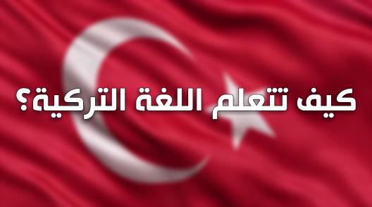 كيفية تعلم اللغة التركية او اي لغة اخرى بسهولة