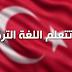 كيف تتعلم اللغة التركية؟