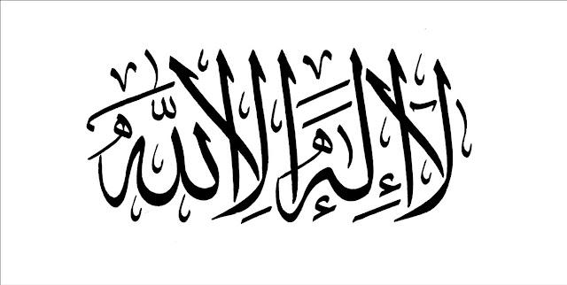 The-Meaning-of the-great-phrase-La-ILaaha-ILla-Allah