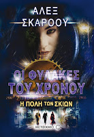 http://www.culture21century.gr/2016/11/oi-fylakes-toy-xronoy-h-polh-twn-skiwn-toy-alex-scarrow-book-review.html