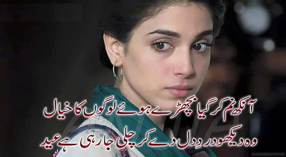 Ankh Nam Kar gya  Bichry Howy - Eid Romantic Poetry - Poetry For Lovers - Poetry For Instagram - Urdu Poetry World