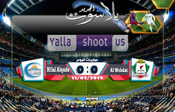 اهداف مباراة الوحدات وهلال القدس اليوم 11-03-2019  كأس الإتحاد الآسيوي