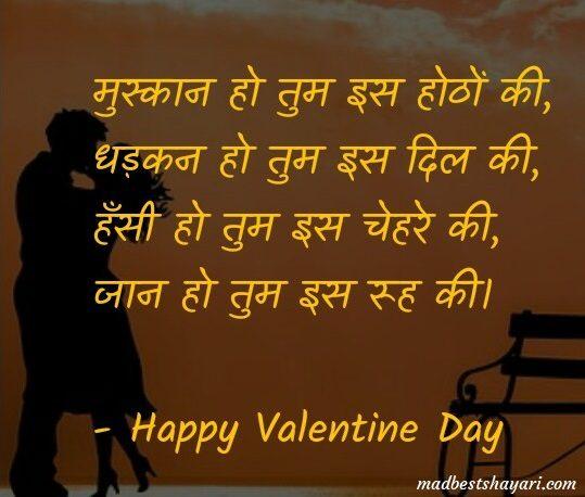 Valentines Day Shayari Image