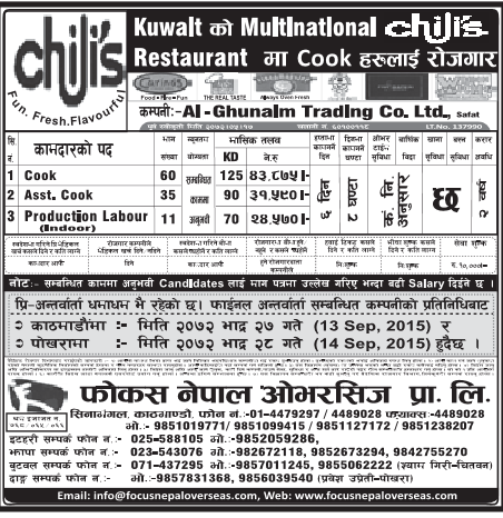 Jobs in Kuwait Multinational Restaurant, Salary Up to Rs 43,875