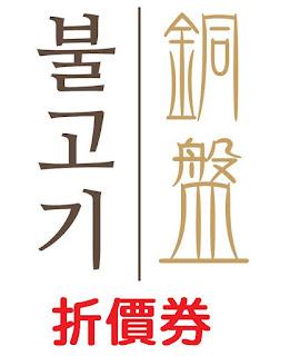 銅盤嚴選韓式烤肉/折價券/優惠券/菜單/coupon
