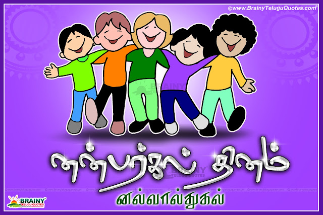 Here is 2016 Tamil friendship day quotes messages,2016 Friendship Day Tamil Date in India is August 8th,Tamil Friendship Day 2016 Quotes Images,2016 Happy Friendship Day wishes Online,Best Tamil Happy Friendship Day 2016 Quotes Images, Nice Friendship Day Tamil quotations, Friendship Day Tamil Greetings,  Best Tamil Friendship Day Greetings wallpapers, Beautiful Tamil Friendship day messages.
