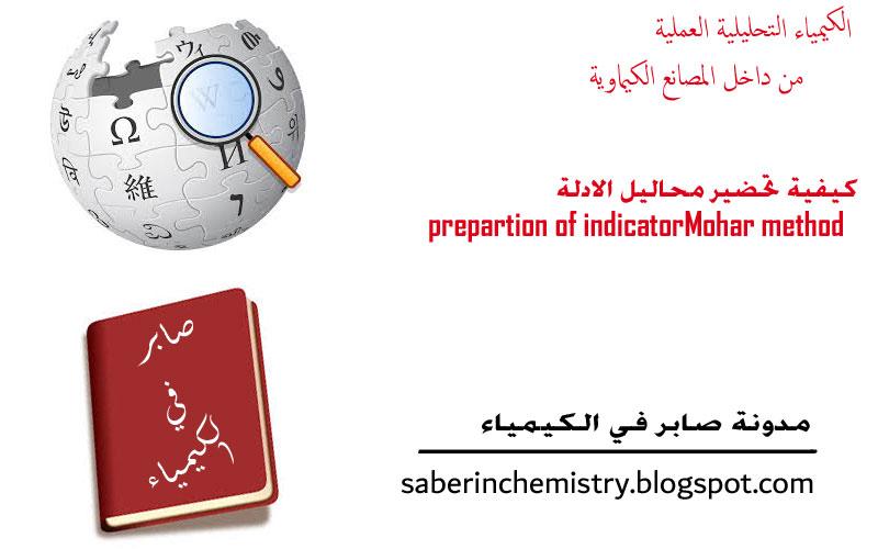 كيفية تحضير محاليل الادلة |  prepartion of indicator