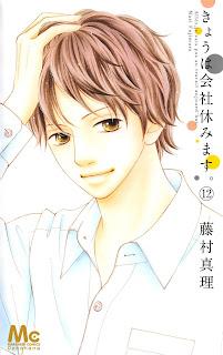 きょうは会社休みます。 第01-12巻 [Kyou wa Kaisha Yasumimasu.vol 01-12]