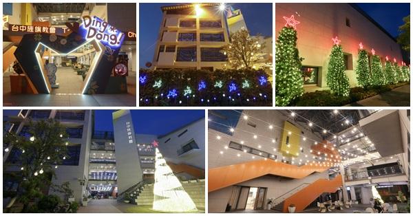 《台中.南屯》台中旌旗教會-2017台中旌旗好聖誕-叮咚!漂亮的聖誕佈置、3場免費講座、週末還有熱鬧市集