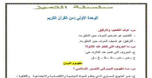 تحميل مذكرة دين للصف الثانى الاعدادى الترم الاول 2019 مستر احمد فتحى