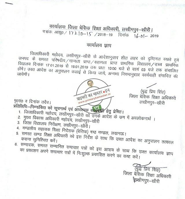 लखीमपुर खीरी : अत्यधिक ठंड के कारण समस्त मान्यता/सहायता प्राप्त और परिषदीय विद्यालयों का संचालन 10 से 3 बजे तक किये जाने का आदेश, देखें