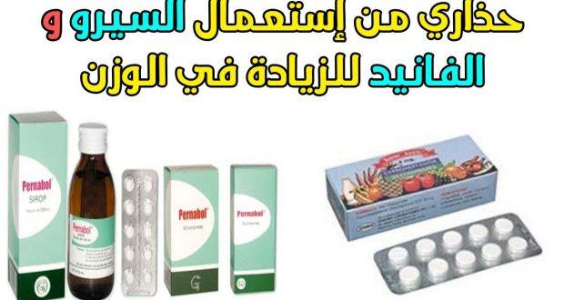 خطييير جدا…عماد ميزاب يحذر من استعمال هذا النوع من الدواء لزيادة الوزن!!