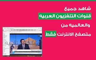 شاهد جميع قنوات التلفزيون العربيه والعالميه من متصفح الانترنت فقط