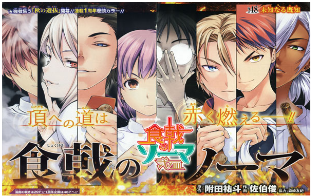 Download Anime Shokugeki no Souma: Ni no Sara (Season 2) [Subtitle Indonesia]