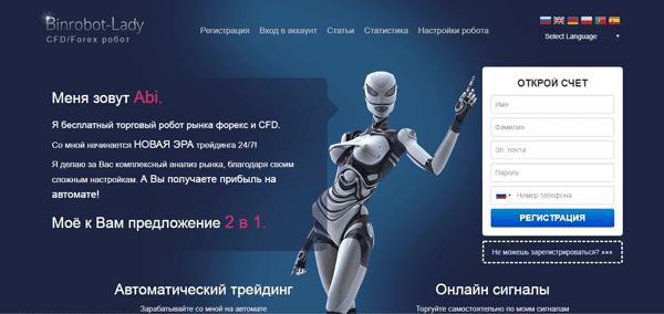 Главная страница Binrobot-lady