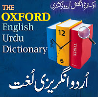 Oxford Urdu English Dictionary Free Download - Free Full