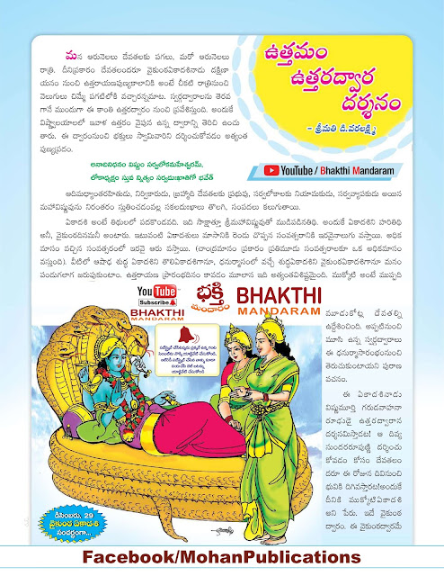 ఉత్తమం ఉత్తరద్వార దర్శనం Uttara Dwaram Tirumala Venkateswara Swamy TTD Tirupathi