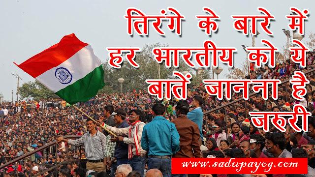 National Flag Tiranga : तिरंगे के बारे ये बात हर भारतीय को पता होना चाहिए।