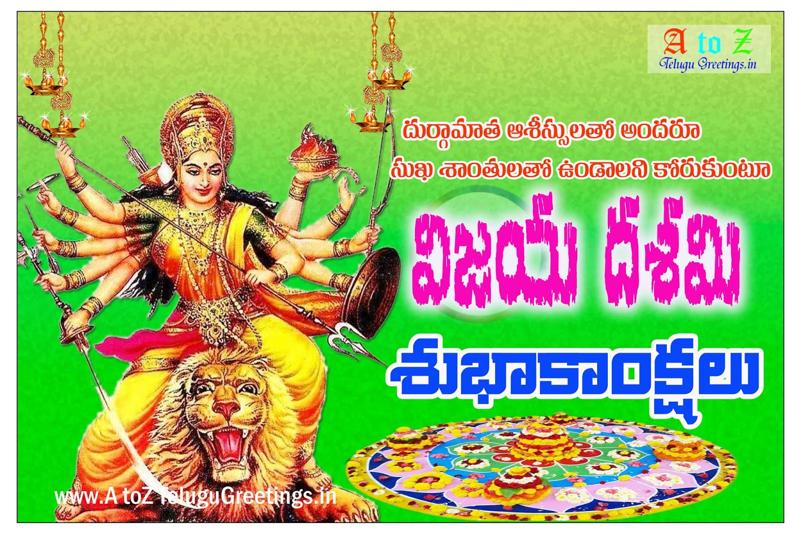 Dasara greetings vijaya dashami dussehra telugu greeting cards m4hsunfo