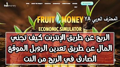 الموقع الافضل لربح الروبل fruitmoney موقع صادق في الربح من الانترنت بدون رأس مال