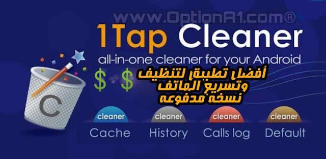 تحميل تطبيق 1Tap Cleaner Pro للاندرويد النسخه المدفوعة مجانا APK آخر إصدار 2019