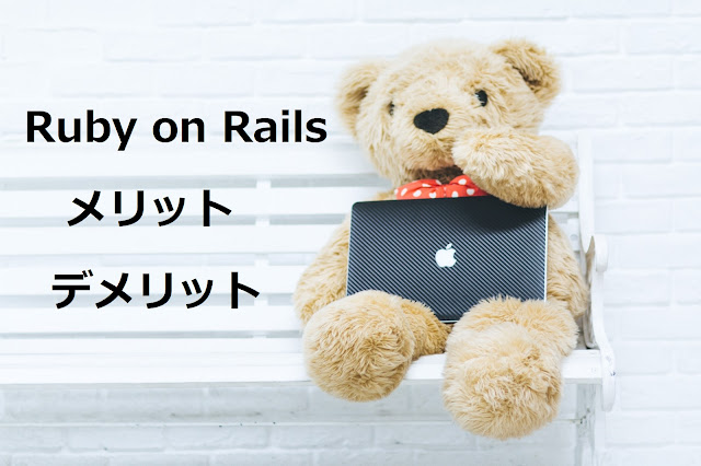 Ruby on Rails メリット デメリット
