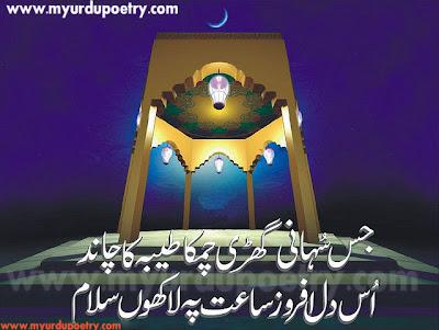 2 line Islamic design Shayari, islamic shayari chaand shayari , poetry, sms