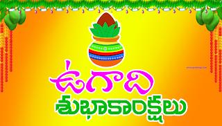 Telugu Ugadi HD Images