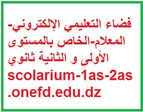 فضاء التعليمي الإلكتروني-المعلام-الخاص بالمستوى اﻷولى و الثانية ثانوي scolarium-1as-2as.onefd.edu.dz