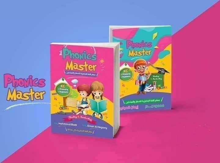 سلسلة ماستر افضل سلسلة كتب تعليمية للتأسيس في اللغة الانجليزية وافضل كورس للتأسيس في الانجليزي