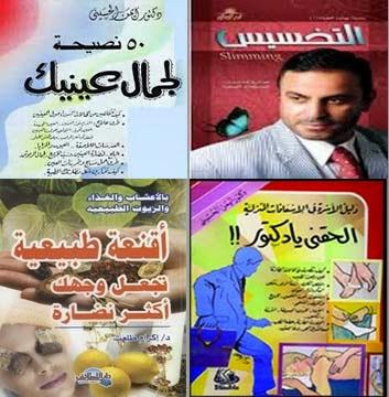 تحميل كتب,كتب,تحميل كتب تنمية بشرية,كتب للتحميل,تحميل كتب طبية,download book
