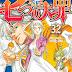 El manga de Nanatsu no Taizai terminará aproximadamente en un año
