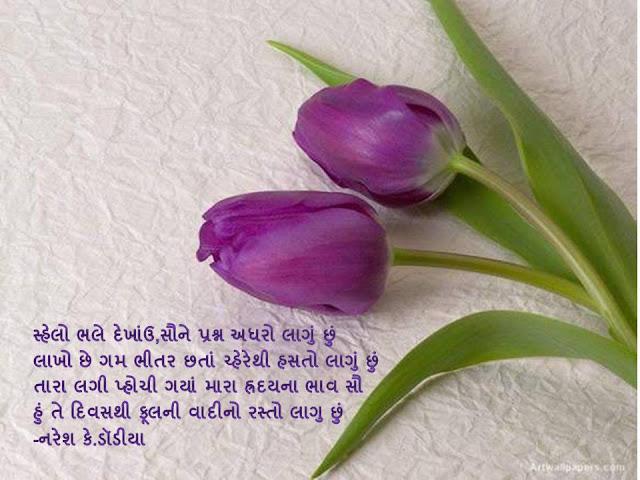 स्हेलो भले देखांउ,सौने प्रश्न अधरो लागुं छुं Gujarati Muktak By Naresh K. Dodia