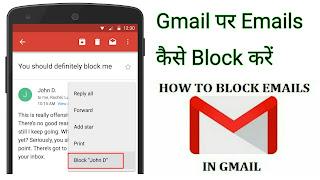 Gmail par emails kaise block kare