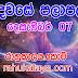 රාහු කාලය | ලග්න පලාපල 2020 | Rahu Kalaya 2020 |2020-12-07