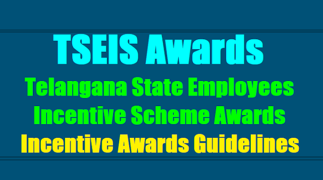 Telangana State Employees Incentive Scheme(TSEIS) Awards 2017 notification, Guidelines, Online application form