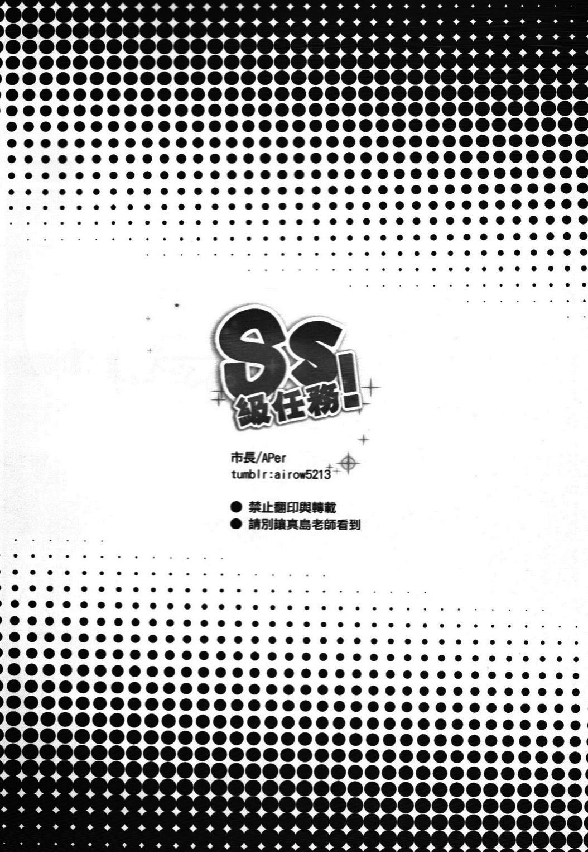 Nhiệm vụ cấp SS! - Fairy Tail - Tác giả APer (SEXY) [aper5213] - Trang 40